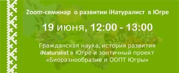"Афиша первого семинара ""iNaturalist в Югре"""