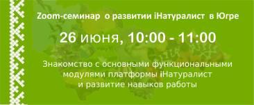 "Афиша второго семинара ""iNaturalist в Югре"""